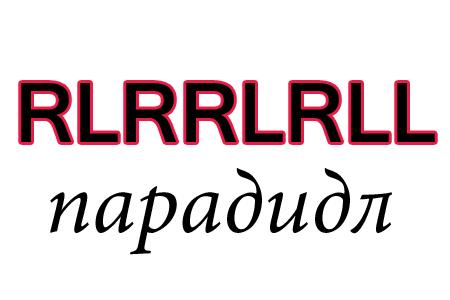 paradidle